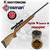 Подарок при покупке винтовок Hatsan и Crosman!