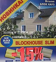 БЛОК-ХАУС Slim виробник Альта-Профіль 3,66х0,23 см