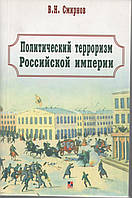 Политический терроризм Российской империи. В. Н. Смирнов