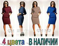Шикарное женское платье до середины колена | 4 цвета код: 810