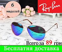 Cолнцезащитные очки Ray Ban Aviator капля 3026