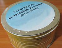 Уплотнитель шинорейки 10*5 мм (пенолента 100мп)