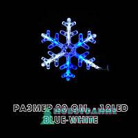 Новогодняя декорация Снежинка 12LED  blue-white, 20 см