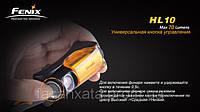 Фонарь налобный светодиодный Fenix HL10 Cree XP-E LED