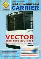 Книга Рефрижераторные установки Carrier Vector: эксплуатация, обслуживание и ремонт