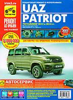 УАЗ Патриот бензин с 2012 Руководство по эксплуатации, техобслуживанию и ремонту в цветных картинках
