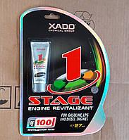 Присадка ревитализант Хадо Xado 1 Stage для бензиновых и дизельных двигателей (27 мл)