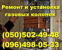 Газовая колонка не зажигается Харьков. Не горит, нет искры в газовой колонке в Харькове. Вызов, ремонт