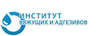 Институт вяжущих адгезивов