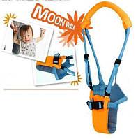 Moby Baby Moon Walk вожжи, детский поводок, ходунки подарок малышу