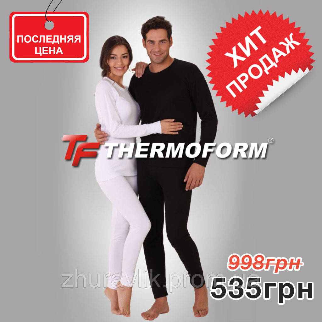 Термобелье Thermoform новые фото