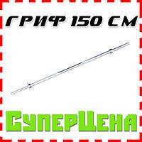 Металлический прямой гриф для штанги 150 см (25 мм)