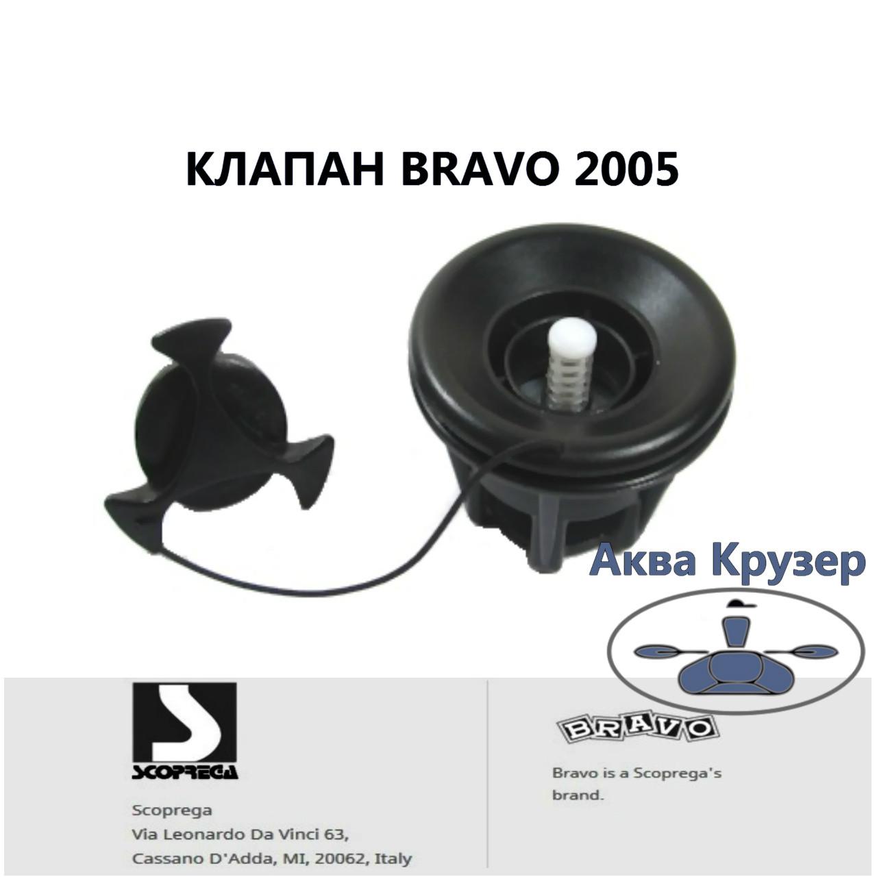 клапана на лодку bravo 2005