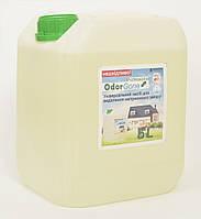 Универсальное средство от неприятных запахов OdorGone Professional (Одоргон) (5л)