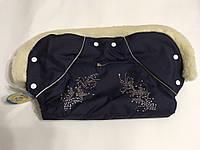 Меховая муфта со стразами и карманом на ручку коляски