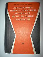 """И.Шишков """"Авиационные горюче-смазочные материалы и специальные жидкости"""""""