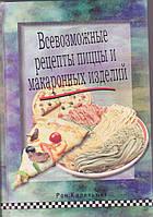 Всевозможные рецепты пиццы и макаронных изделий Рон Каленьюик