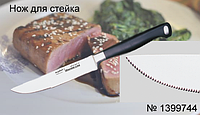 Нож  для стейка BergHOFF 1399744