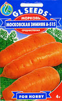 Семена моркови Московская зимняя 4 г, Gl Seeds
