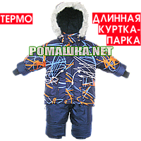 Детский зимний ТЕРМОКОМБИНЕЗОН р. 80 куртка-парка и полукомбинезон на флисе 3269 Синий