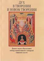 Дух в творении и новом творении. Диалог науки и богословия между православной и западной сферами мысли