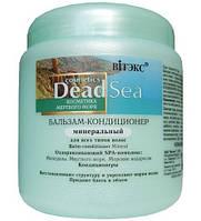 """Бальзам-кондиционер для всех типов волос, минеральный """"Dead Sea"""". Белита Biеlita (Беларусь) 450 мл.RBA /83-93"""
