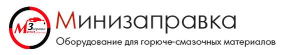 Минизаправка.com.ua