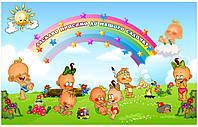 """Фотообои для детского сада """"Добро пожаловать в наш садик"""""""
