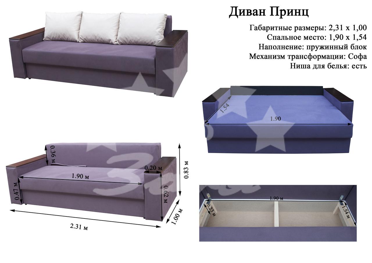 Диваны Раскладные  Москва