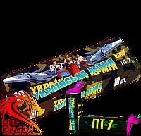 Петарды Українська Армія ПТ-7 10 штук в упаковке
