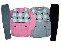 Нарядные комплекты с начесом для девочек ( туника + лосины) 4,5,6,7,8 лет.