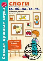 Самые нужные игры. Слоги. Первые слоги ба-, ва-, ма-, са-, та. Развивающие игры-лото для детей 5-8 лет.