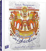 Розмальовка антістресс Український міфосвіт Олеся Вакуленко. Украинский мифосвит