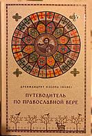 Путеводитель по православной вере. Архимандрит Клеопа (Илие).