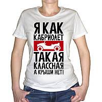 "Женская футболка ""Я как кабриолет, такая классная, а крыши нет"""