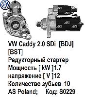 Стартер (новый) для Volkswagen (VW) Caddy 2.0 SDi. Фольксваген Кадди 2,0 эсди, есді.
