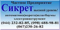 """Частное предприятие """"Сикрет"""""""