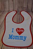 Слюнявчик I love Mommy (35/23 см ) Бусинка