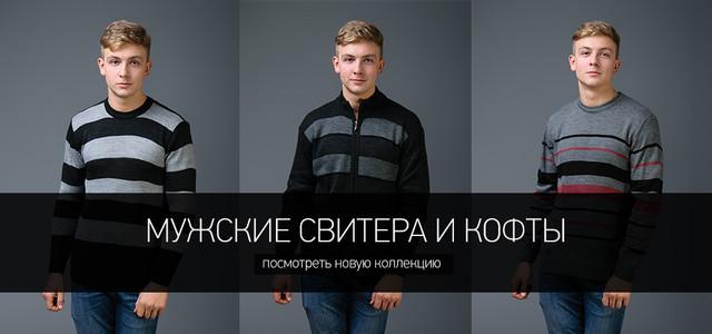 Мужские свитера и кофты