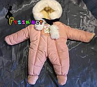 Комбинезон детский теплый с капюшоном, 56-62 р-р., (на меху) бежево-персиковый