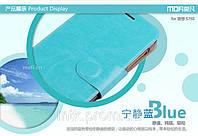 Чехол-книжка MOFI для телефона Lenovo S750 синий