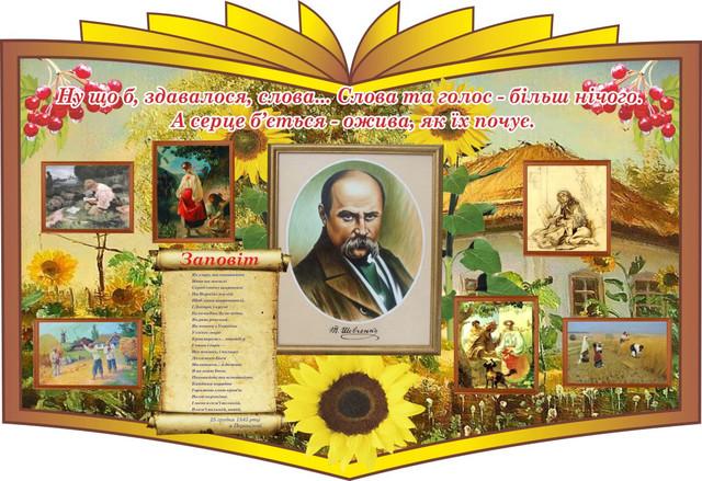 Шевченко завещание стих