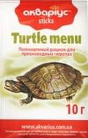 Корм Меню для черепах, палочки, 10гр - Аквариус