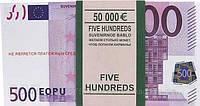 Деньги сувенирные 500 ЕВРО