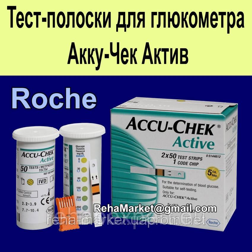 Тестовые полоски для глюкометра accu chek active