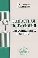 Возрастная психология для социальных педагогов. Т. В. Склярова, Н. В. Носкова