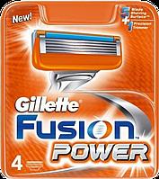 Кассеты Gillette Fusion Power  - ОРИГИНАЛЬНЫЕ касеты для бритья по 4шт. Германия!
