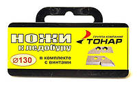 Ножи для ледобура Тонар Барнаул 130мм ступенчатые (оригинал)
