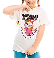 """Детская футболка """"Маленькая, да удаленькая"""""""