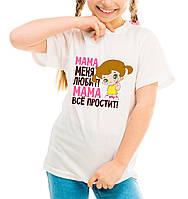 """Детская футболка """"Мама меня любит, мама все простит"""""""